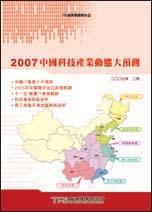 2007中國科技產業動態大預測