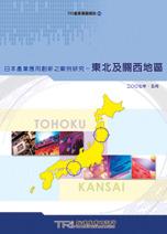 日本產業應用創新之案例研究:東北及關西地區