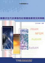韓國次世代非揮發性記憶體發展現況與策略