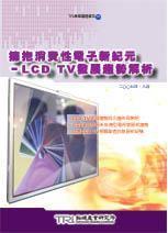 擁抱消費性電子新紀元-LCD TV發展趨勢解析