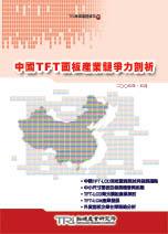 中國TFT面板產業競爭力剖析