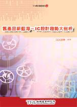 舊產品新藍海-IC設計趨勢大剖析-cover
