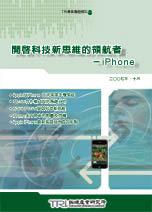 開啟科技新思維的領航者-iPhone-cover