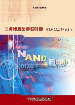 半導體產業耀眼明星-NAND Flash