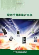 探究手機產業大未來-cover