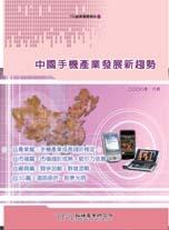 2G需求繼續成長 3G孕育新商機 -中國手機產業發展新趨勢