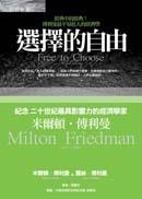 選擇的自由 (Free to Choose: A Personal Statement)-cover