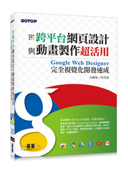 跨平台網頁設計與動畫製作超活用--Google Web Designer 完全視覺化開發速成(HTML5 的網頁設計新神器)-cover