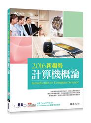 2016 新趨勢計算機概論-cover