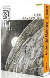 人生是小小又大大的一條河─劉墉那些吃苦也像享樂的心靈故事-cover