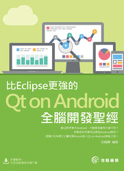 比 Eclipse 更強的 Qt on Android 全腦開發聖經-cover