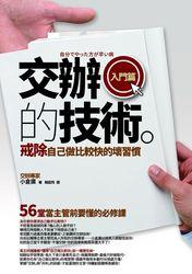 交辦的技術〔入門篇〕:戒除「自己做比較快」的壞習慣——56堂當主管前要懂的必修課-cover