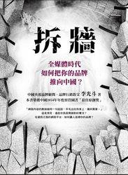 拆牆─全媒體時代,如何把你的品牌推向中國?-cover