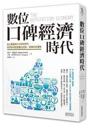 數位口碑經濟時代:從大數據到大分析的時代,我們如何經營數位足跡,累積未來優勢 (The Reputation Economy)-cover