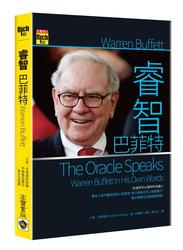 睿智 巴菲特 (The Oracle Speaks: Warren Buffett In His Own Words)