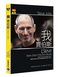 我 賈伯斯 (I, Steve: Steve Jobs In His Own Words)