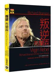 叛逆 布蘭森 (Vigrin Rebel: Richard Branson In His Own Words)