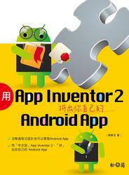 用 App Inventor 2 拼出你自己的 Android App-cover