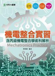 機電整合實習 (含丙級機電整合學術科解析) (附贈OTAS題測系統), 6/e-cover