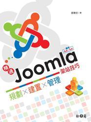 精通 Joomla! 架站技巧:規劃 x 建置 x 管理─適用 3.3、3.4-cover