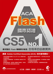 ACA Flash CS5 國際認證-cover