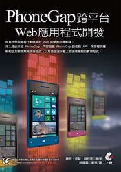 PhoneGap 跨平臺 Web 應用程式開發(徹底研究 Android/iOS 跨平台 Web 應用程式開發 with PhoneGap (Base on JavaScript & HTML))-cover