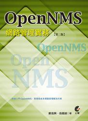 OpenNMS 網路管理實務, 2/e-cover