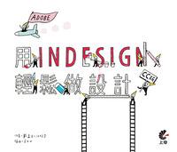 用 InDesign CC 輕鬆做設計-cover