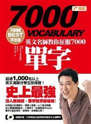 不是權威不出書:英文名師教你征服7000單字(附1MP3)-cover
