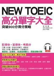 NEW TOEIC高分單字大全(附1MP3)-cover