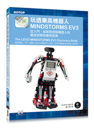玩透樂高機器人 MINDSTORMS EV3--從入門、組裝到控制機器人的最佳初學與應用經典(The LEGO MINDSTORMS EV3 Discovery Book : A Beginner's Guide to Building and Programming Robots)-cover