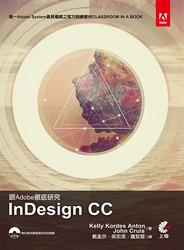 跟 Adobe 徹底研究 InDesign CC (Adobe InDesign CC Classroom in a Book (2014 Release))-cover