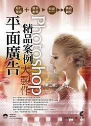 Photoshop 平面廣告精品案例大製作, 3/e-cover