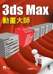 3ds Max 動畫大師, 2/e