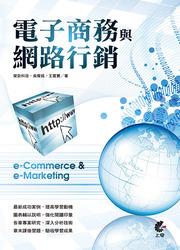 電子商務與網路行銷-cover