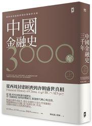 中國金融史3000年[上]:從西周封建經濟到唐朝盛世真相-cover
