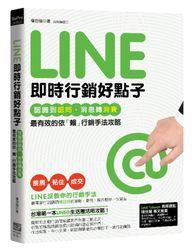 Line 即時行銷好點子:認識到認同、消息轉消費,最有效的依「賴」行銷手法攻略-cover