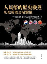 人民幣的歷史機遇,終結美國金融霸權-cover