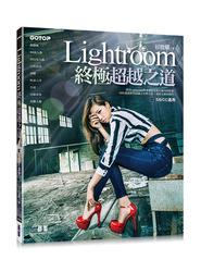 Lightroom 終極超越之道-cover