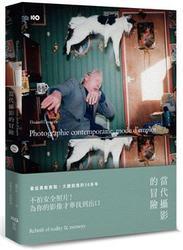 當代攝影的冒險:不拍安全照片!看這勇敢實驗、大膽創造的30多年,為你的影像才華找到出口(Photographie contemporaine, mode d'emploi)-cover