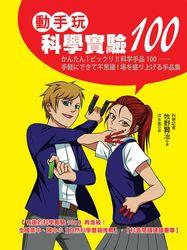 動手玩科學實驗 100-cover