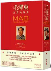 毛澤東:真實的故事 (Mao: The Real Story)-cover