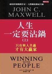 人生一定要沾鍋(上) (Winning with People: Discover the People Principles that Work for You Every Time)-cover