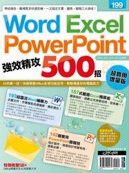 Word、Excel、PowerPoint 強效精攻 500 招(超實用增量版)-cover