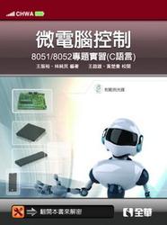微電腦控制-8051/8052 專題實習(C語言)-cover
