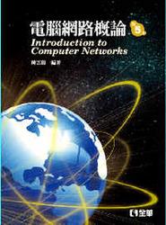 電腦網路概論, 5/e-cover