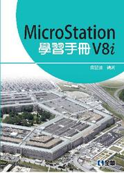 MicroStation V8i 學習手冊-cover