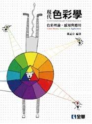現代色彩學-色彩理論、感知與應用, 3/e-cover