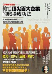 20幾歲,就定位-搶進頂尖百大企業的職場成功法-cover