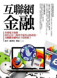 互聯網金融-cover